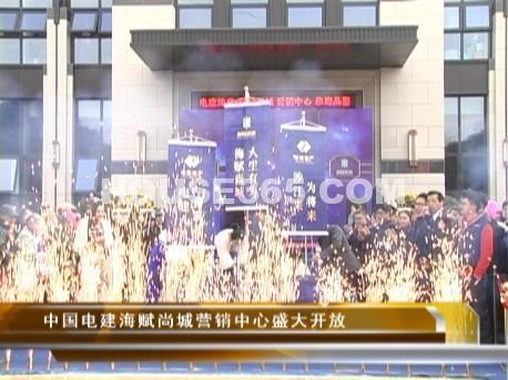 电建地产海赋尚城中国电建海赋尚城营销中心盛大开放