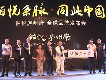 铂悦庐州府全球品牌发布会盛大举办