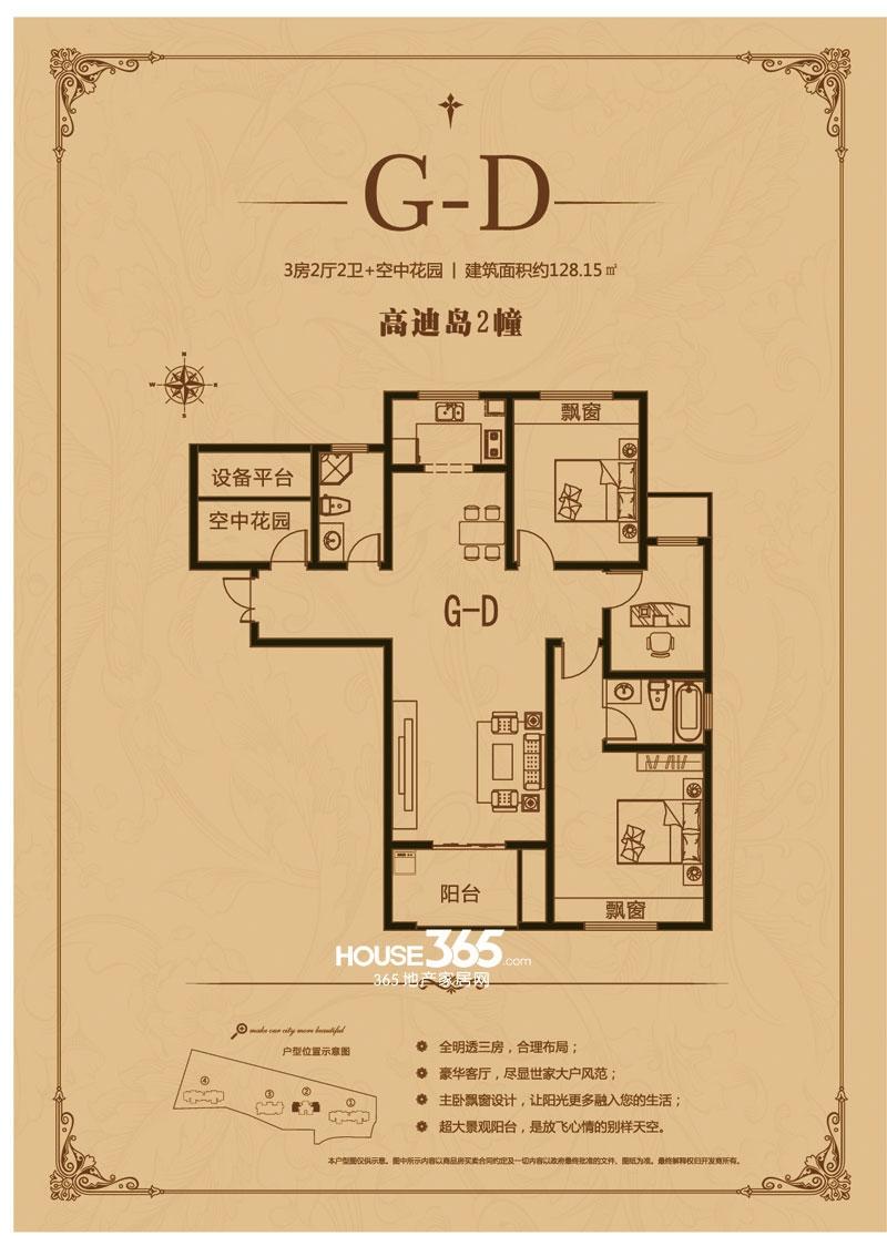 半岛1号G-D户型图