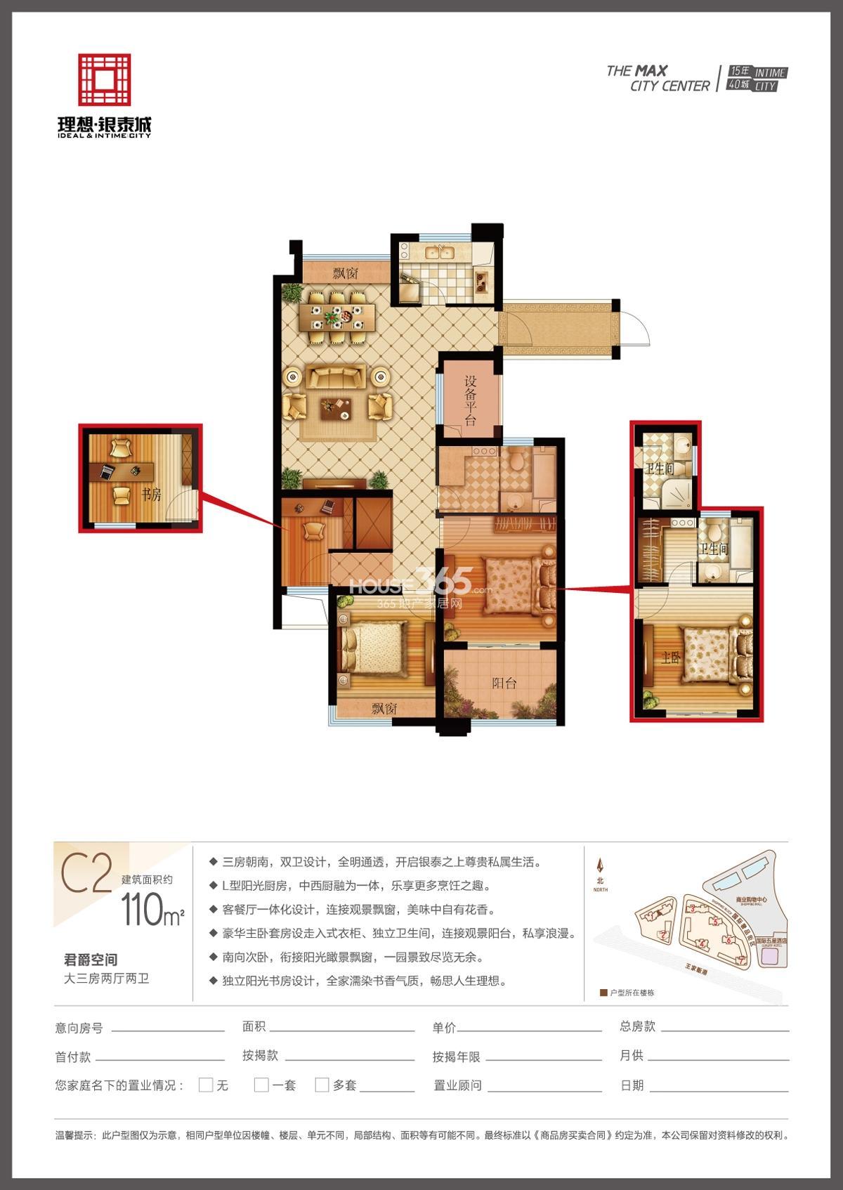 理想银泰城1号楼C2户型110方大三房两厅两卫户型图