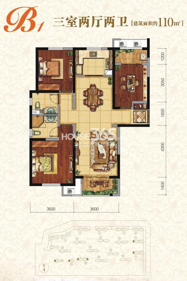 中海凯旋门B1户型三室两厅两卫110㎡