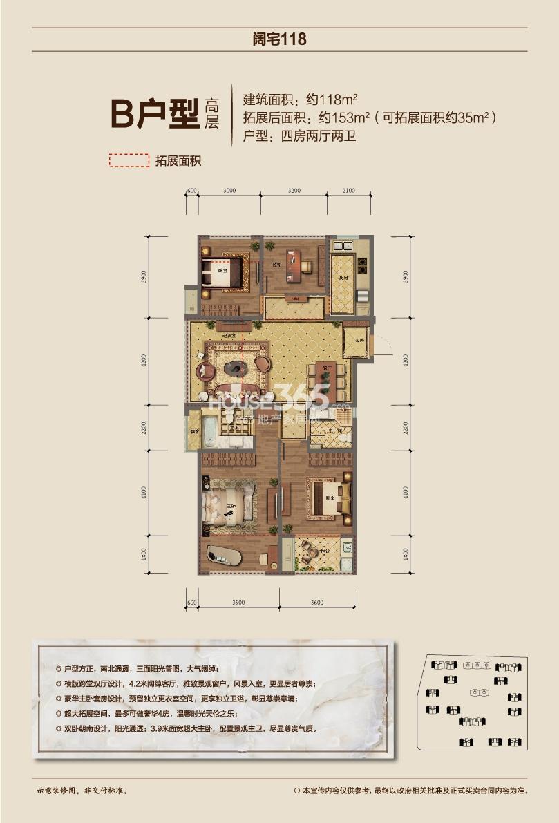 中国铁建江南国际城户型图