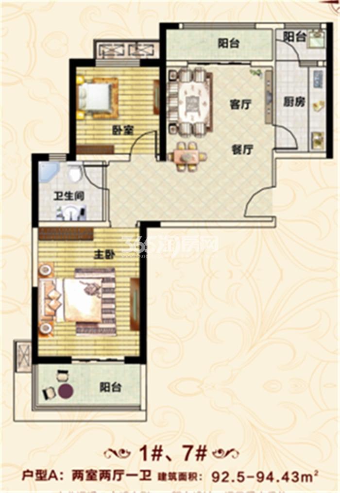 1#、7#户型A:两室两厅一卫92.5-94.43㎡
