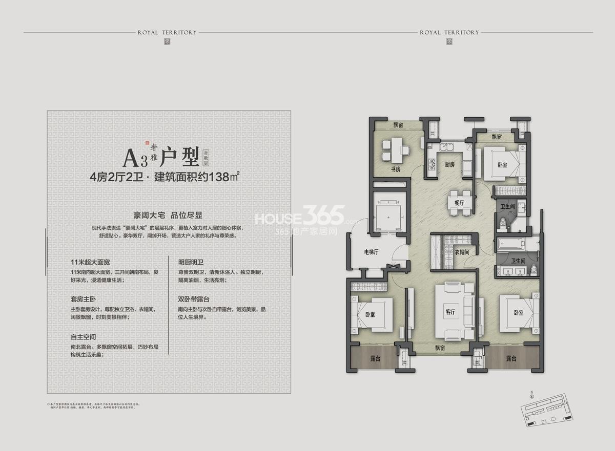 富力十号4、7号楼A3奇数层138方户型图