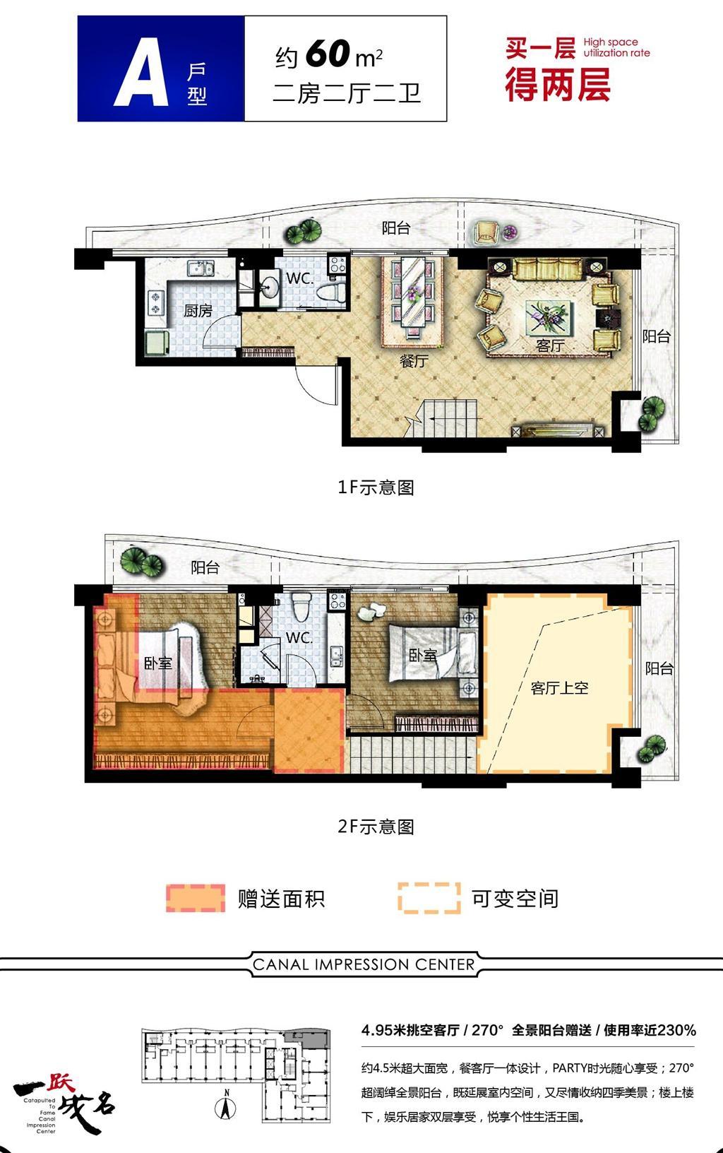 迪凯运河印象LOFT A户型60平(1号楼)