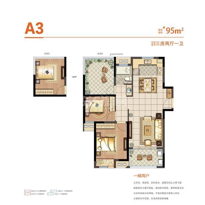 迎春城橙家三室两厅一厨一卫 95㎡户型图