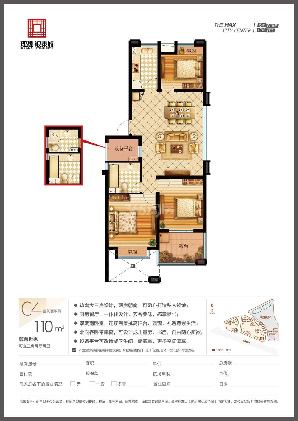 理想银泰城7号楼C4户型110方户型图