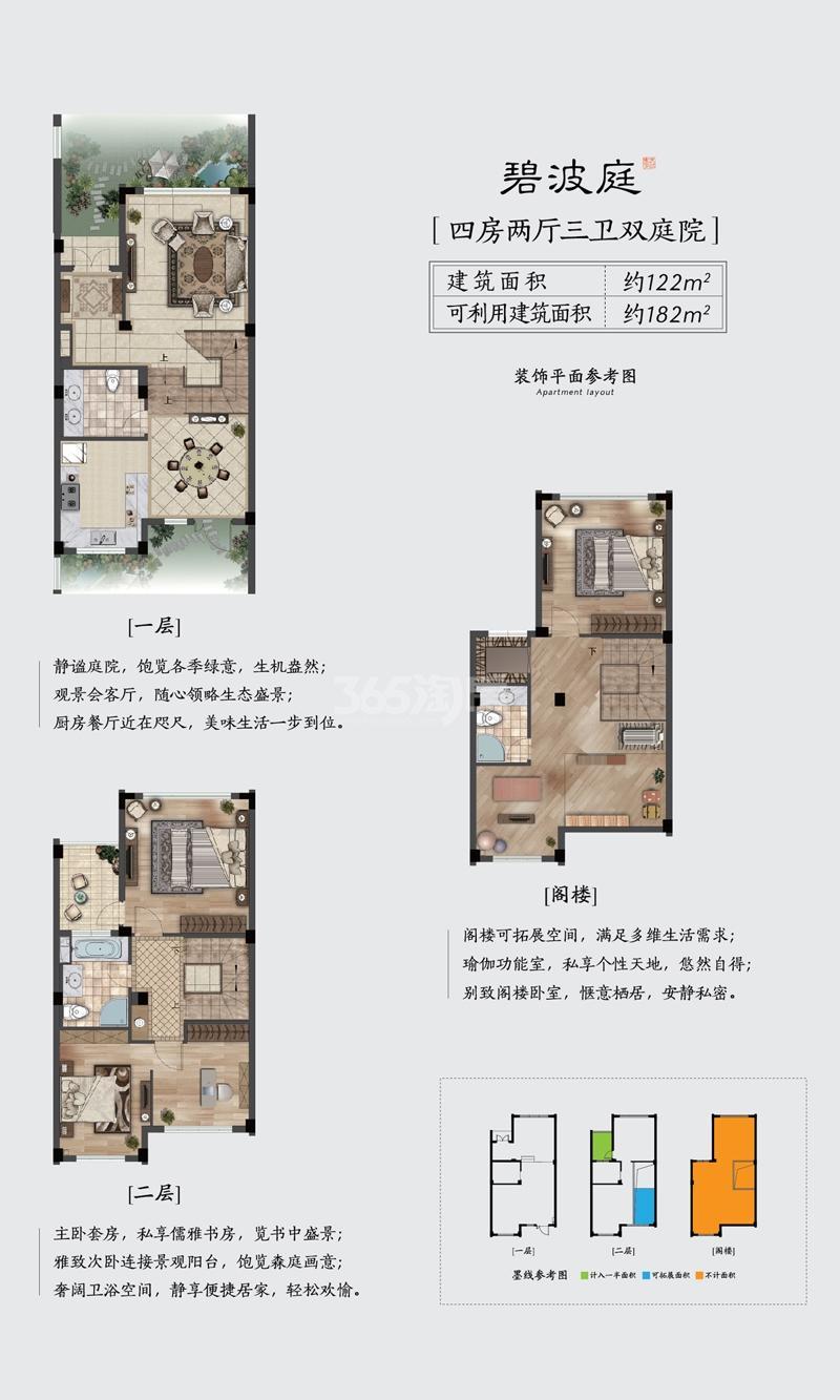 东山天境 碧波庭 约122平 四房两厅三卫双庭院