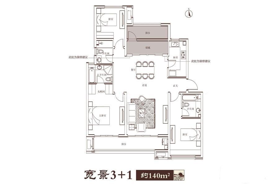 中海上林院140㎡户型图