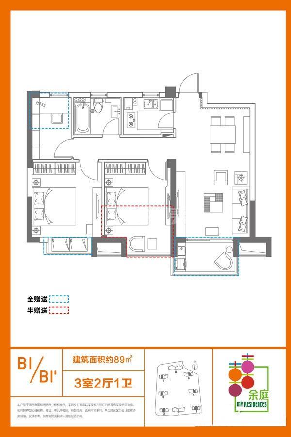 余之城项目1、3—7号楼B1户型89方户型图
