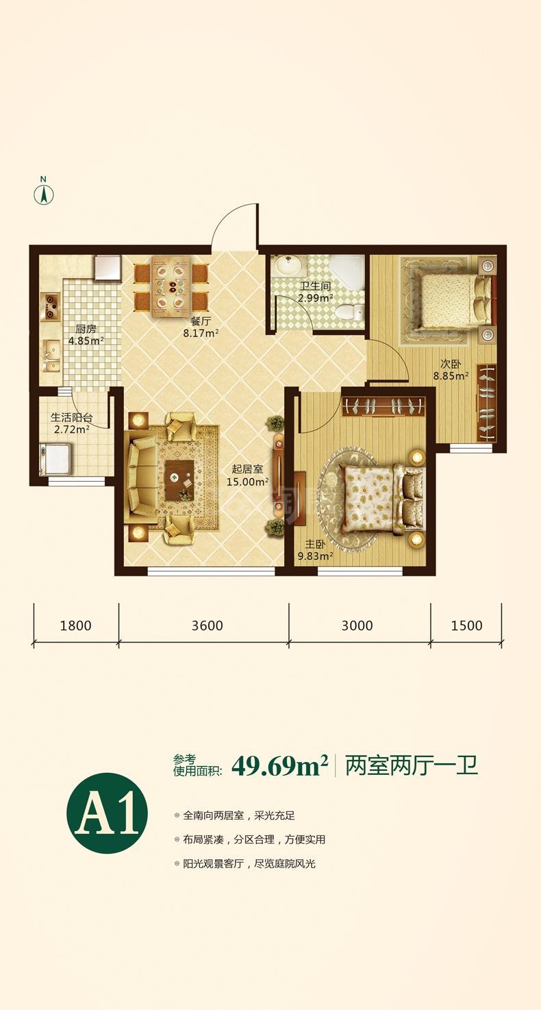 户型背面A1+ 两室两厅一卫 使用面积49.69m2