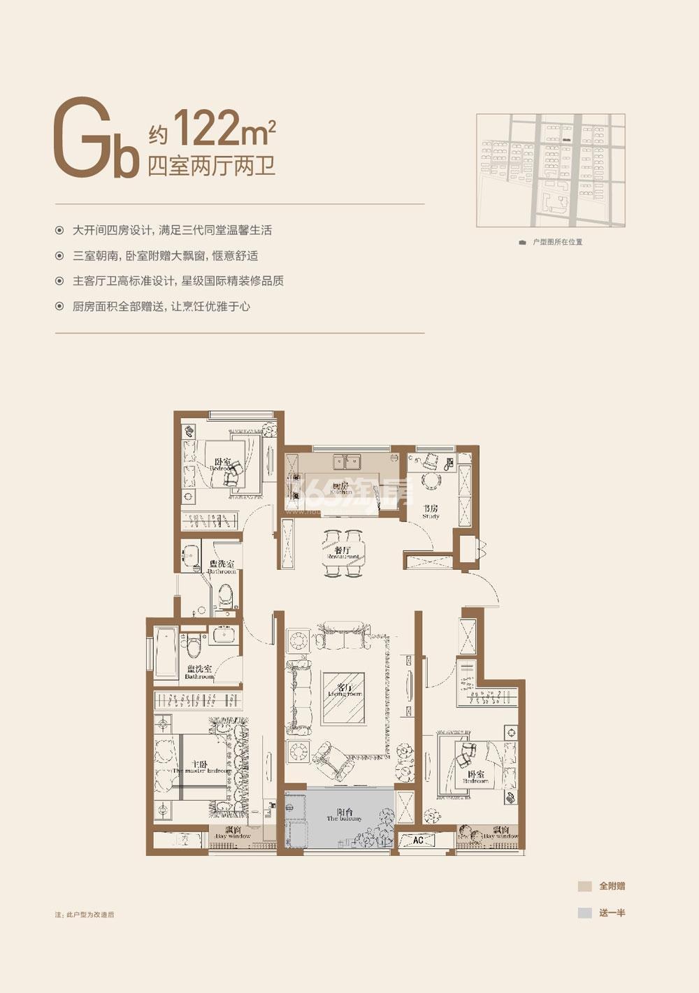 升龙公园生态科技洋房122平米户型
