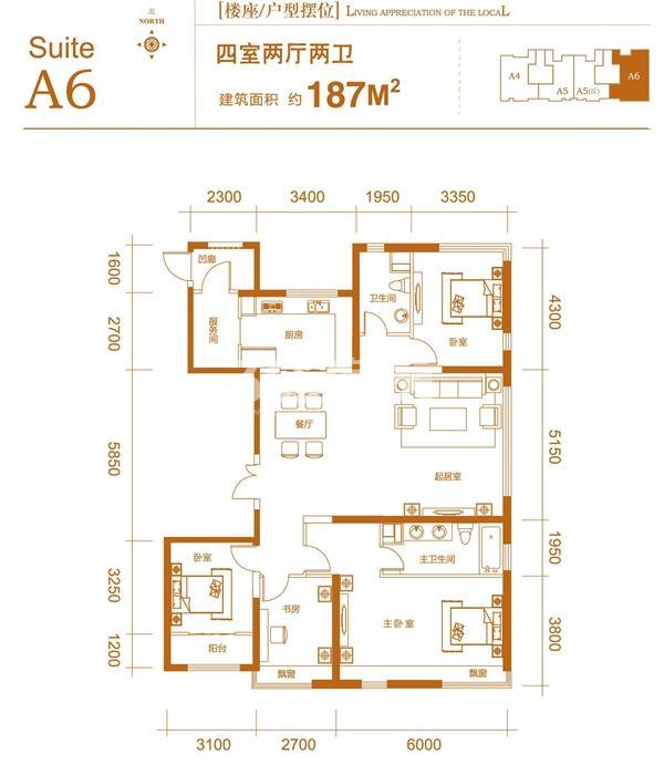 A6户型4室2厅2卫187平米