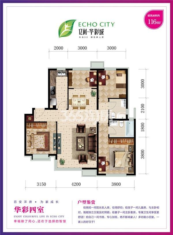 116平米 四室两厅两卫