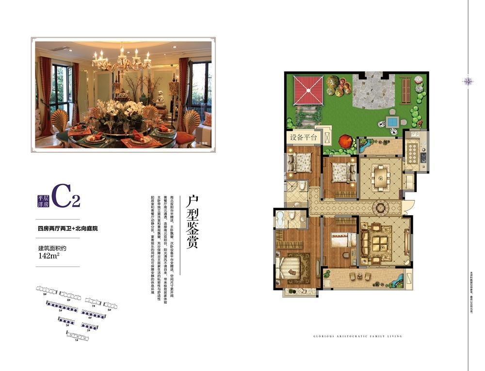 荣盛华府洋房2-3-4-5号楼C2户型图
