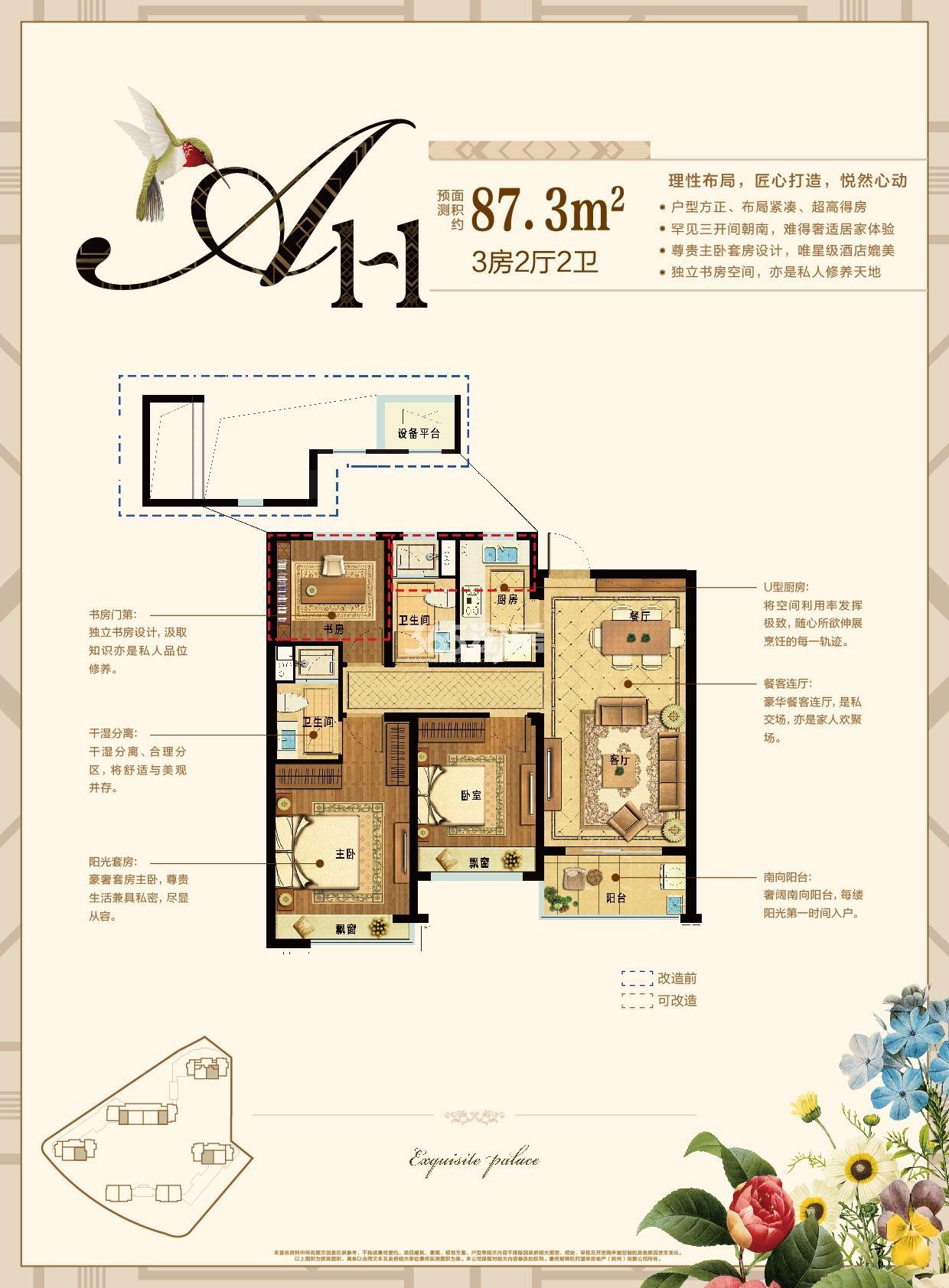 九龙仓珑玺3-6号楼AH户型