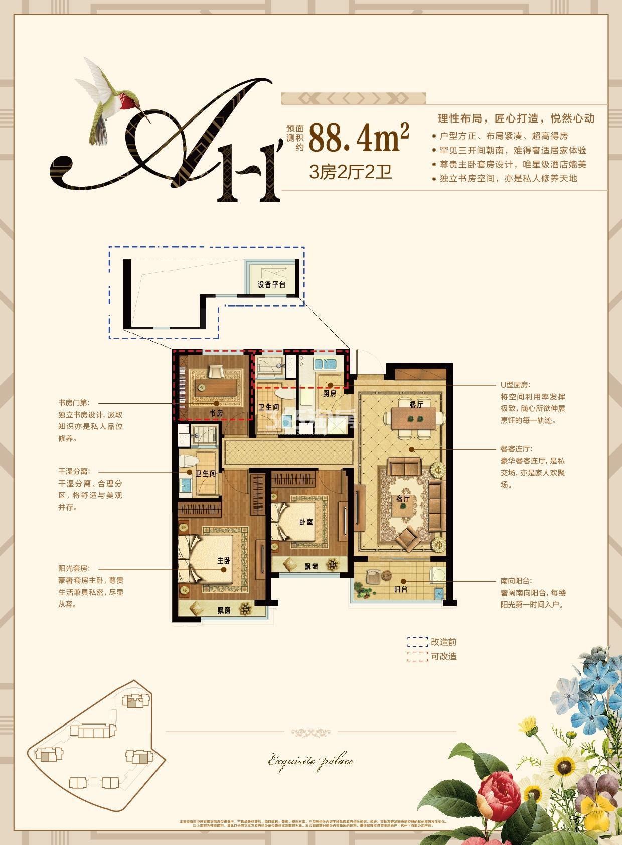 九龙仓珑玺3、4、6号楼AH'户型
