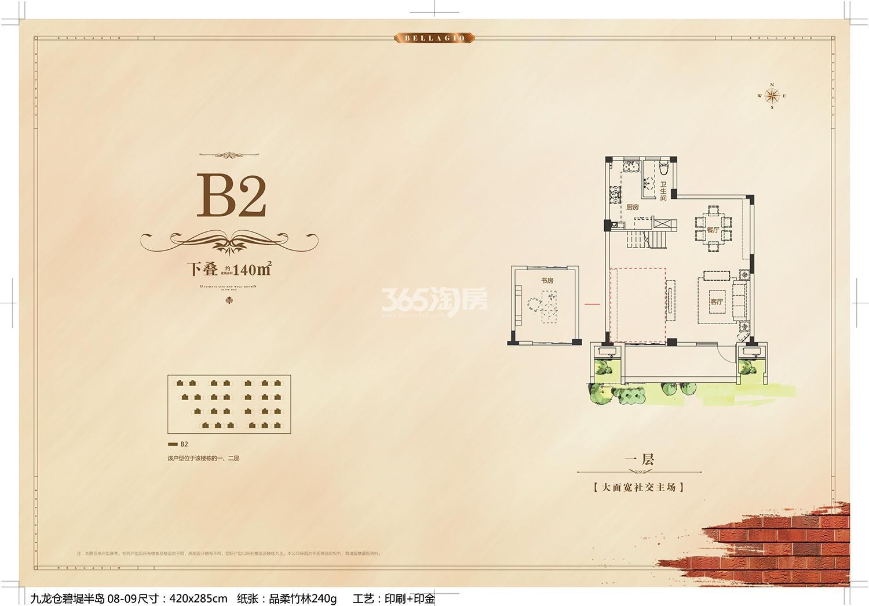B2中间套-下叠1层