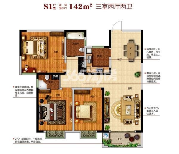 S1户型142平三室两厅两卫