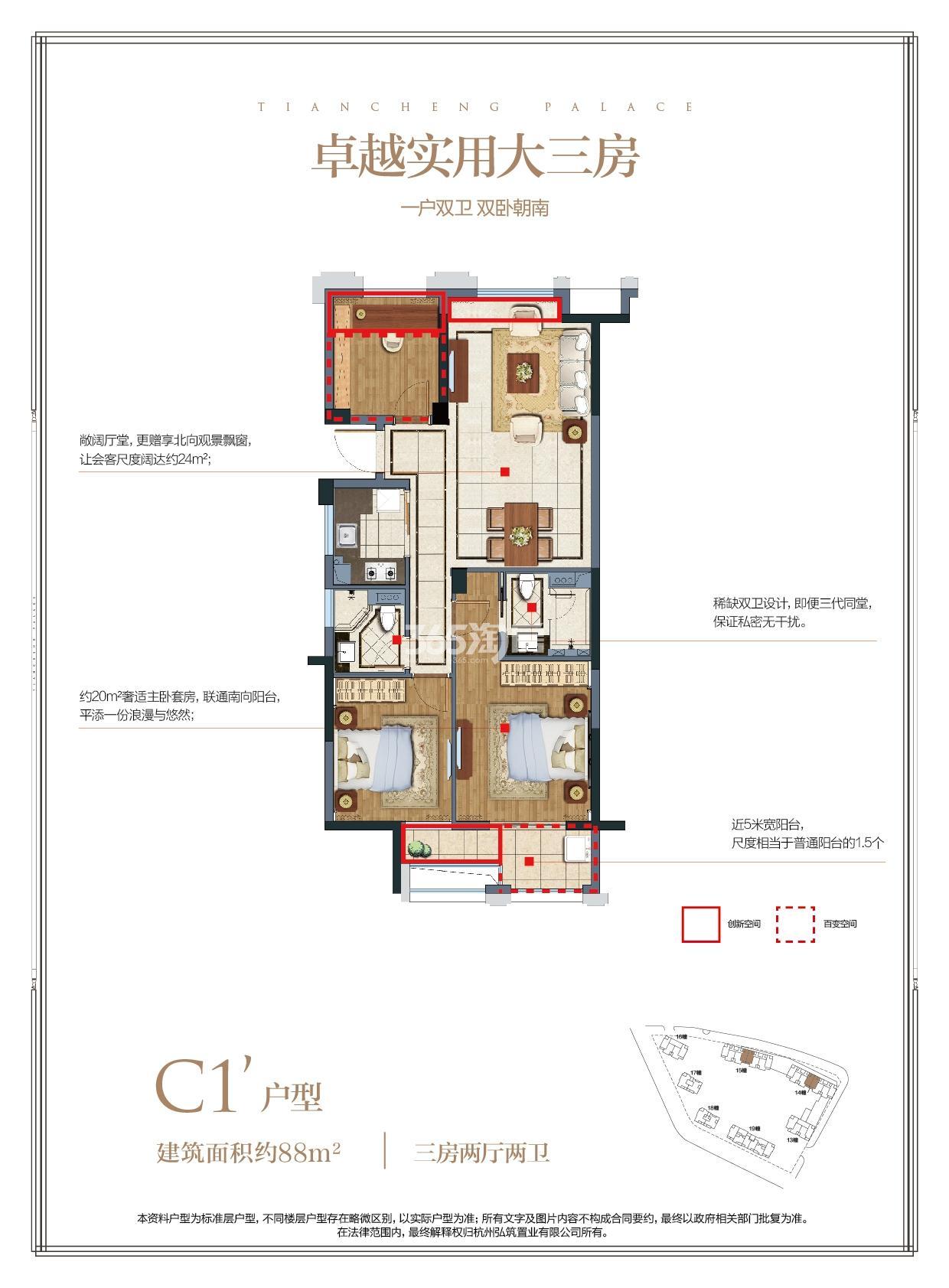 天城府C1户型图88方(14、15号楼)