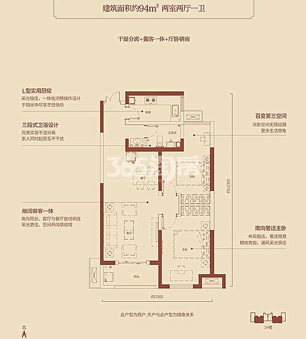 中国铁建万科翡翠国际94㎡两室户型图