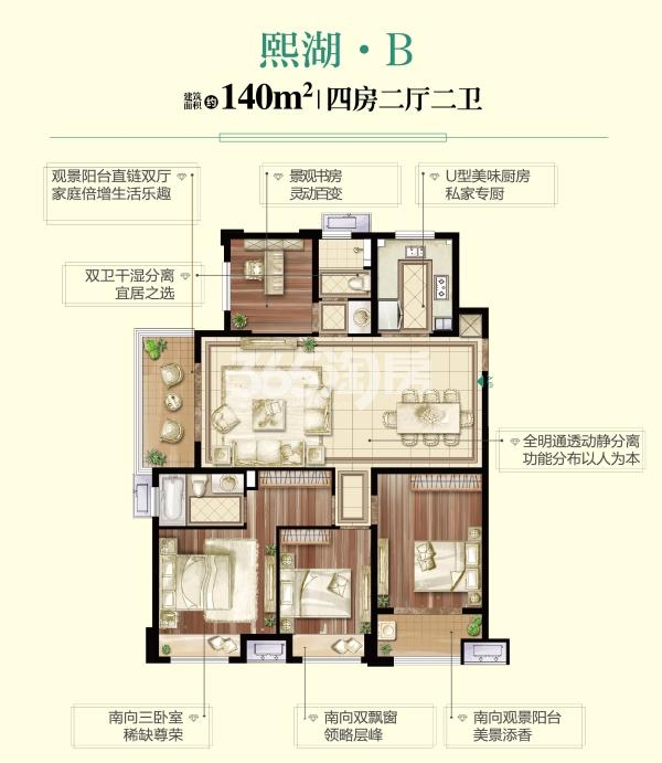 中海青公馆140㎡ B户型 4房2厅2卫