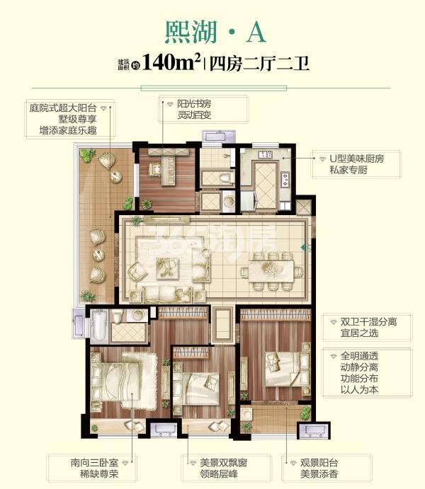 中海青公馆140㎡ A户型 4房2厅2卫