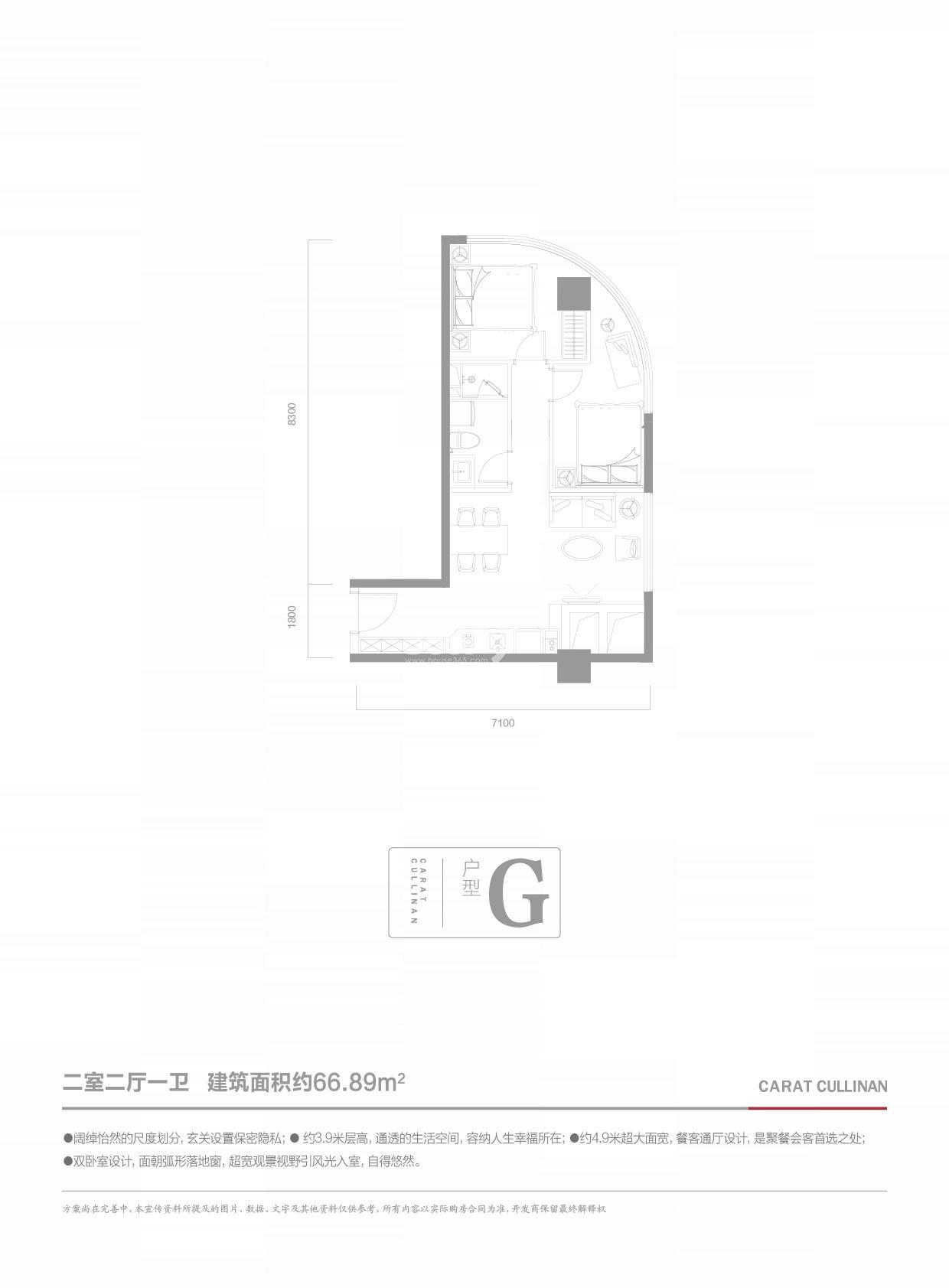 恒祺克拉天玺G户型图66.89平