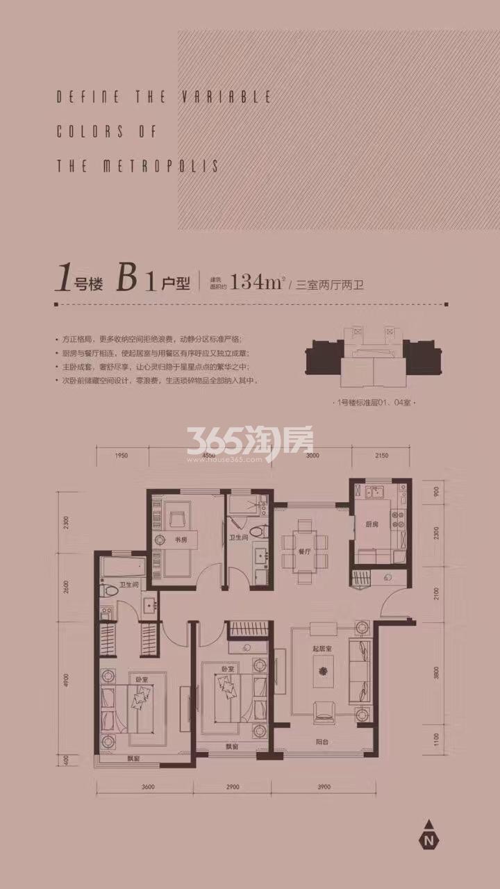 三室两厅两卫 134平米