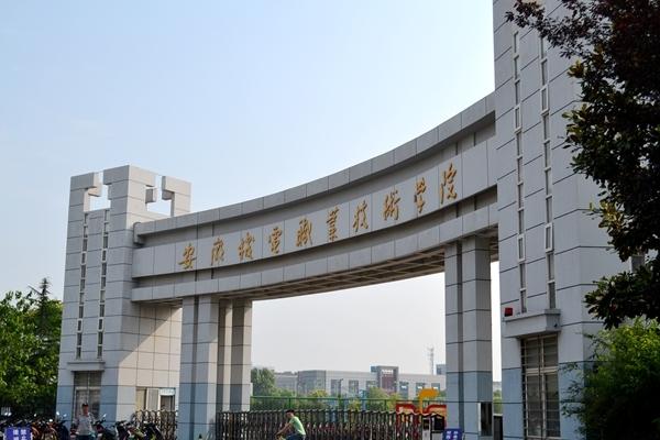 翰林公馆西边安徽机电职业技术学院