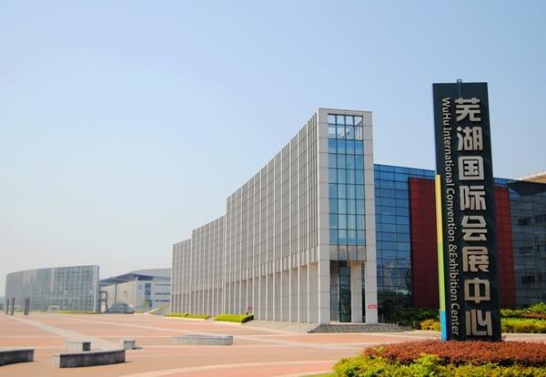 翰林公馆东北芜湖国际会展中心