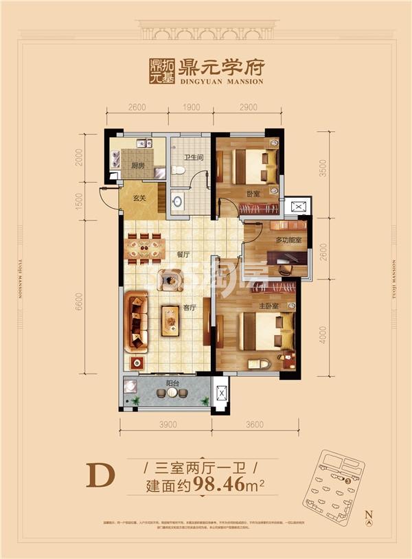 D户型 三室二厅一卫 98.46㎡
