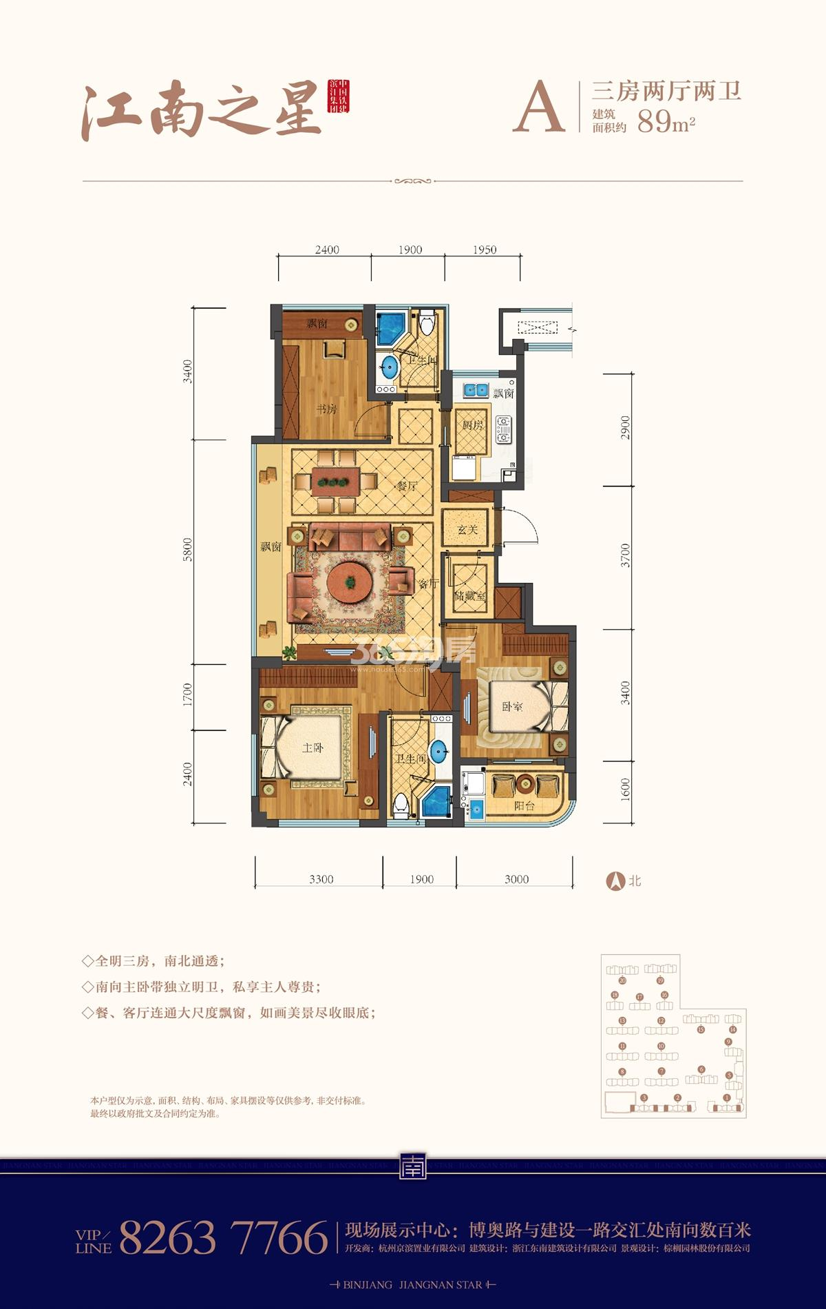 滨江江南之星A户型89方(1、2、3号楼)