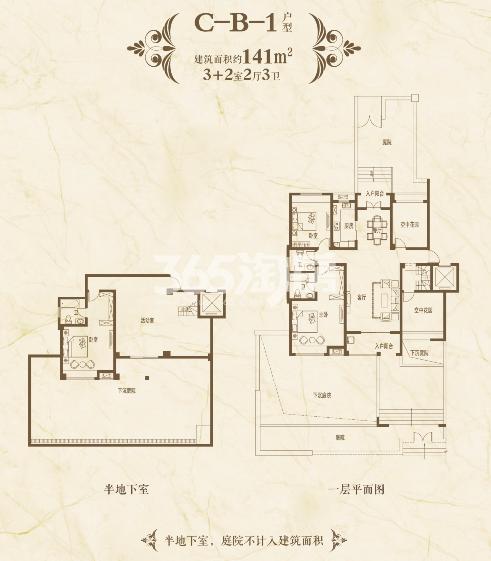 海亮官邸洋房C-B-1户型