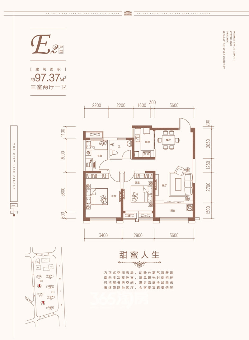 星海城E2户型图