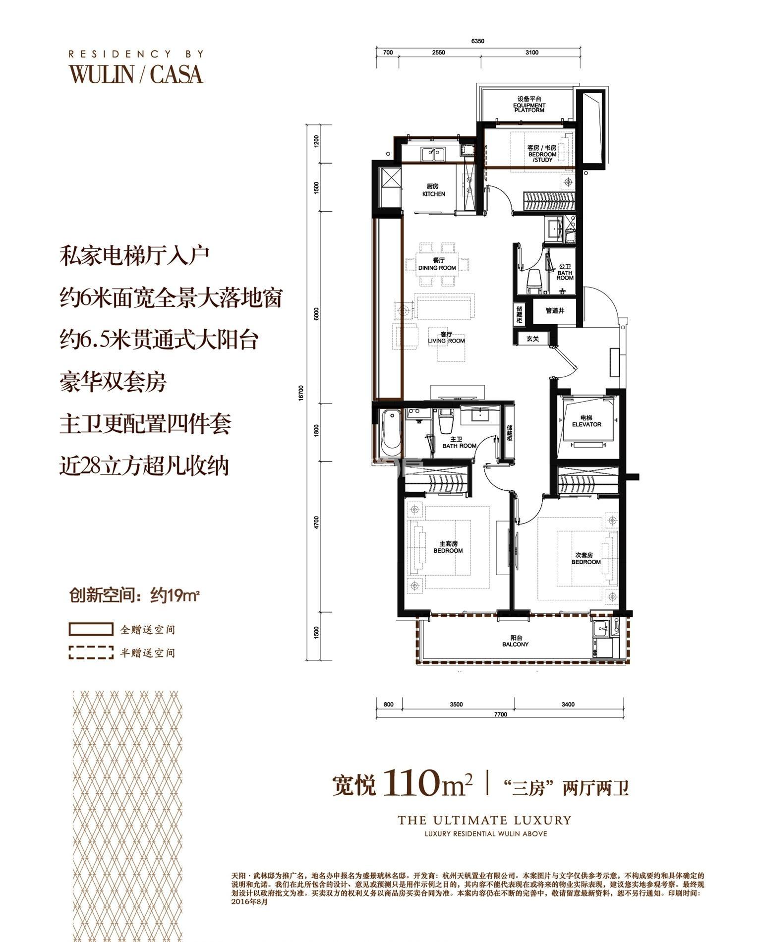天阳武林邸1-5、9、10号楼C1边套户型 110㎡