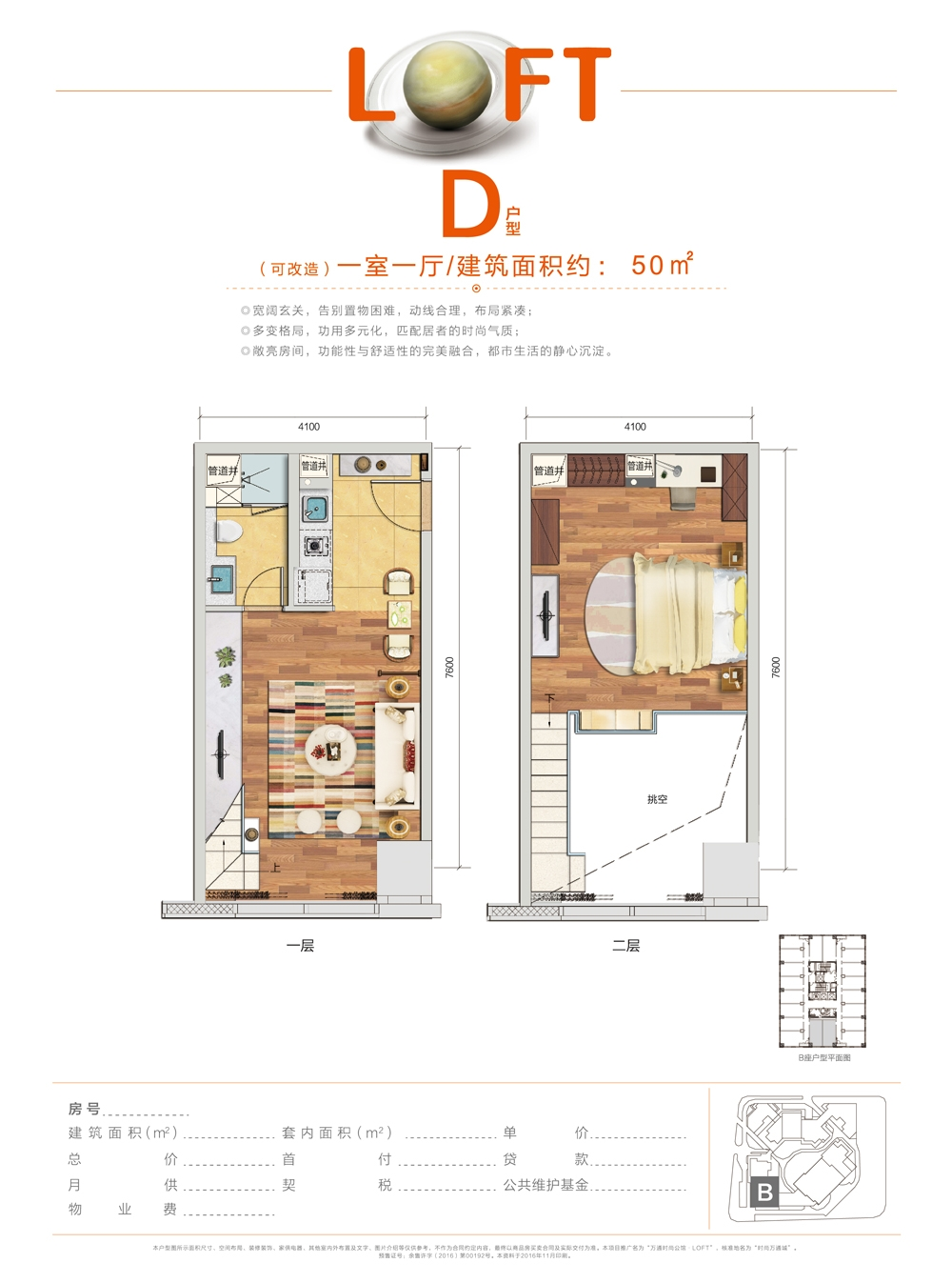 万通时尚公馆loft公寓D户型50方
