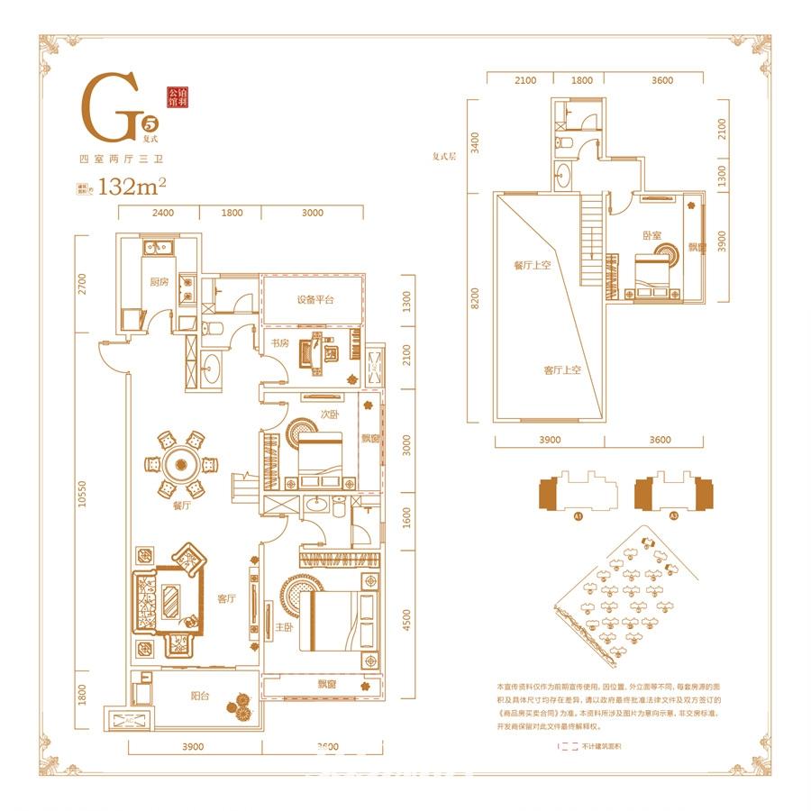 丽丰铂羽公馆G5复式户型