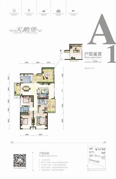 华侨城天鹅堡8#楼A1户型158平米