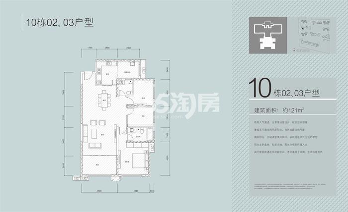 华侨城天鹅堡10#楼02.03户型121平米