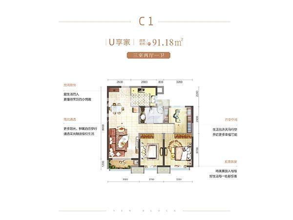 金辉优步花园C1户型三室两厅一卫91.18㎡