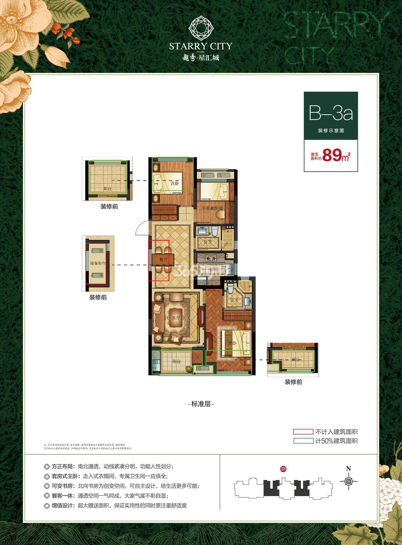 越秀星汇城B-3a户型夹边套89方 (23号楼)