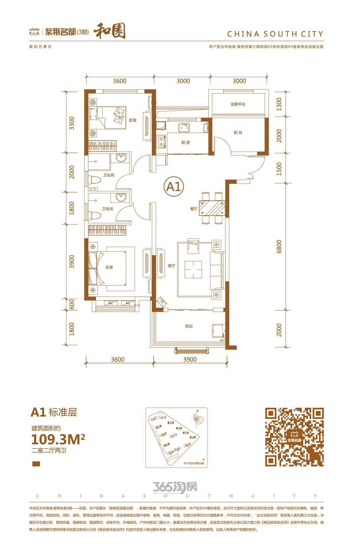华南紫荆名都三期和园A1户型图