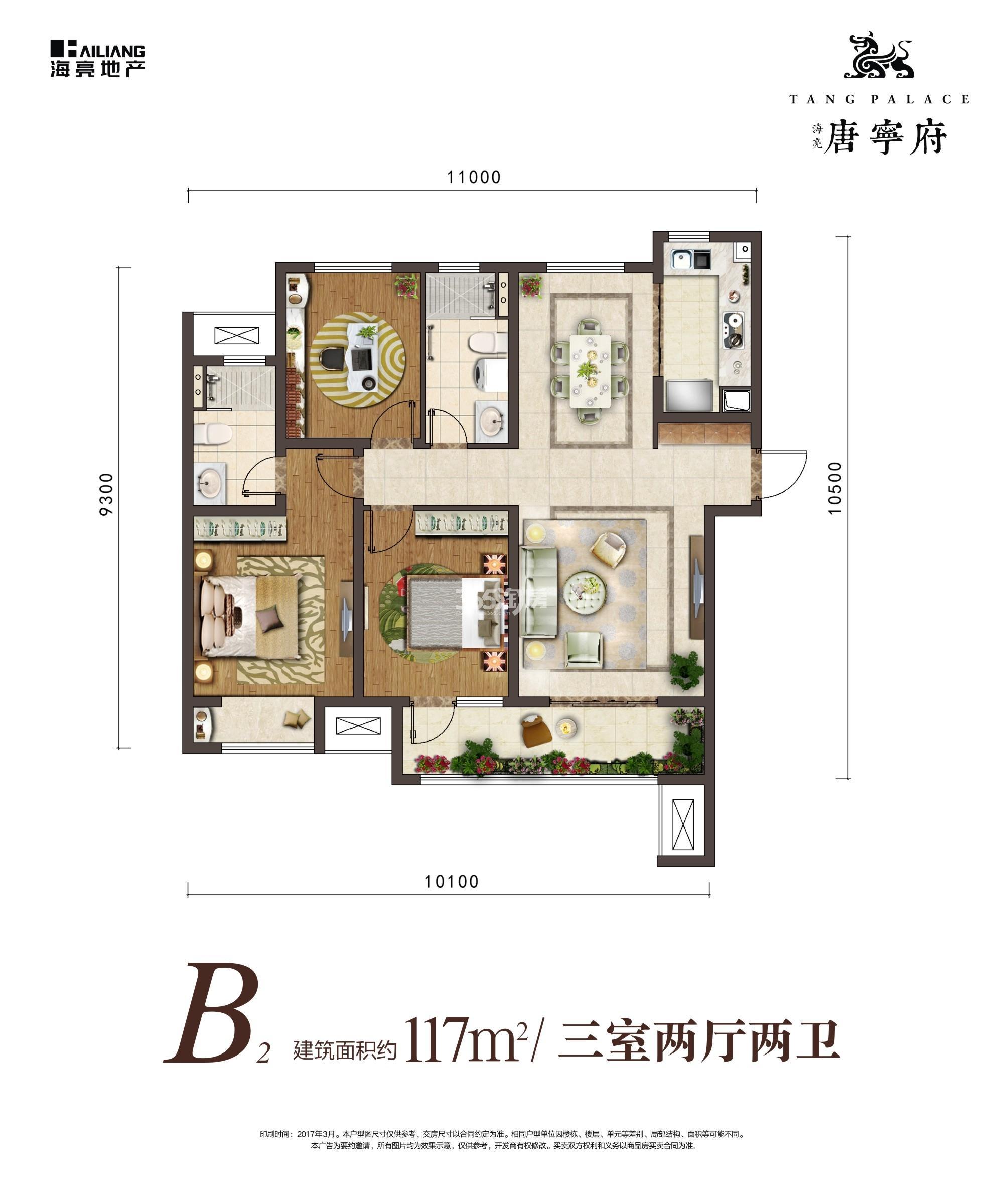 海亮唐寧府B户型三室两厅一厨两卫117平米