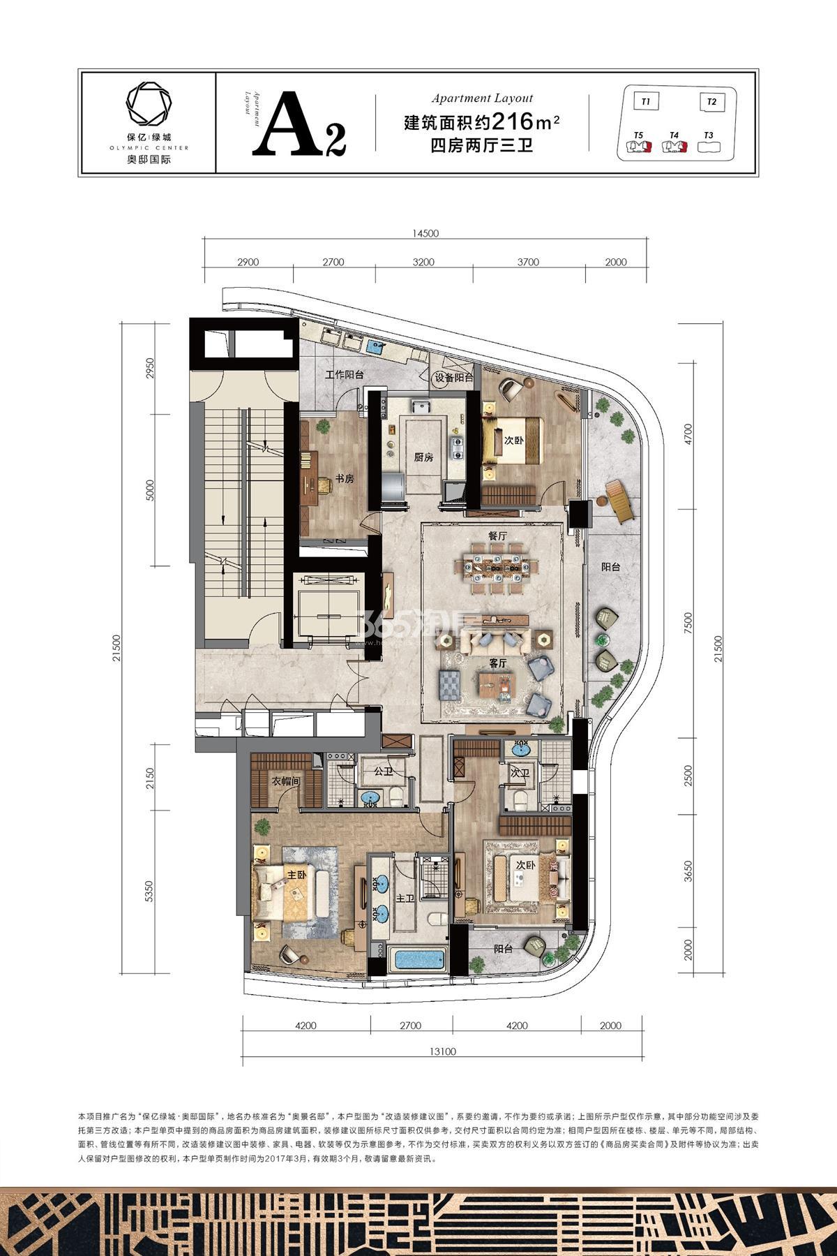 保亿绿城奥邸国际A2户型216方边套(T4、T5号楼)
