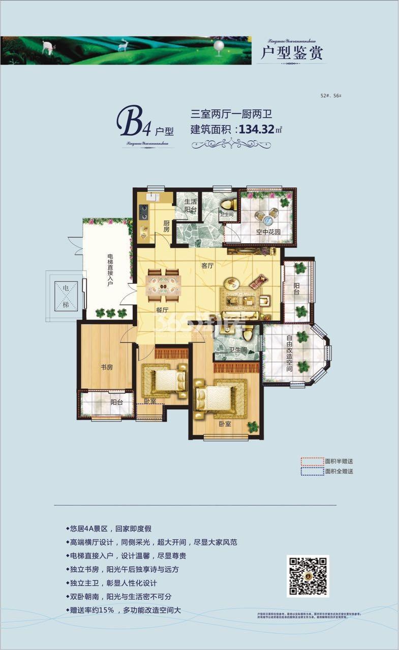 兴茂南山公馆项目134.32平米户型