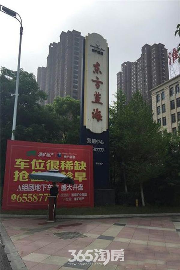 淮矿东方蓝海售楼处入口指示实景图(2017.4)