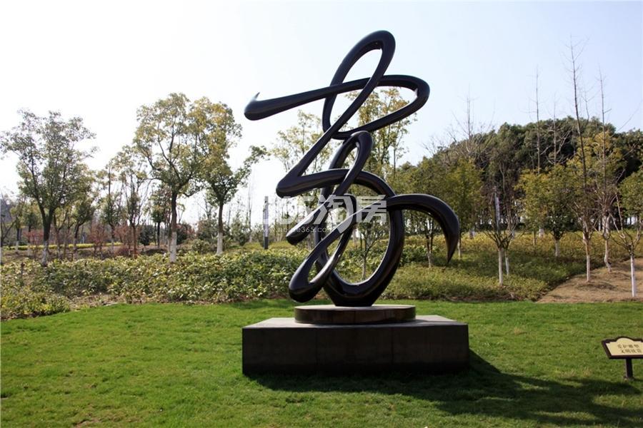 休闲配套-芜湖市雕塑公园