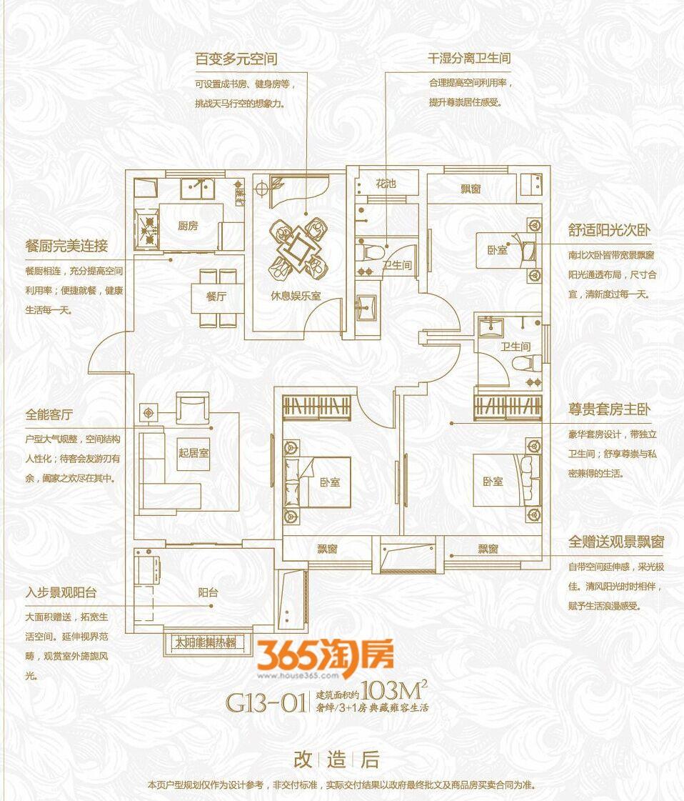 华地森林湖13#G13-01户型图
