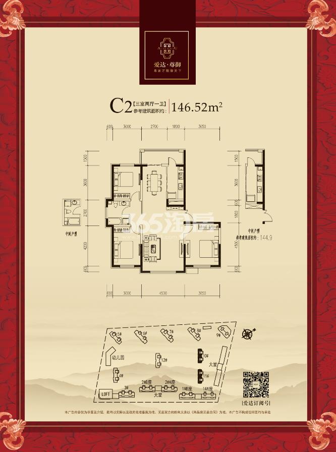 三室两厅一卫 建面146.52㎡